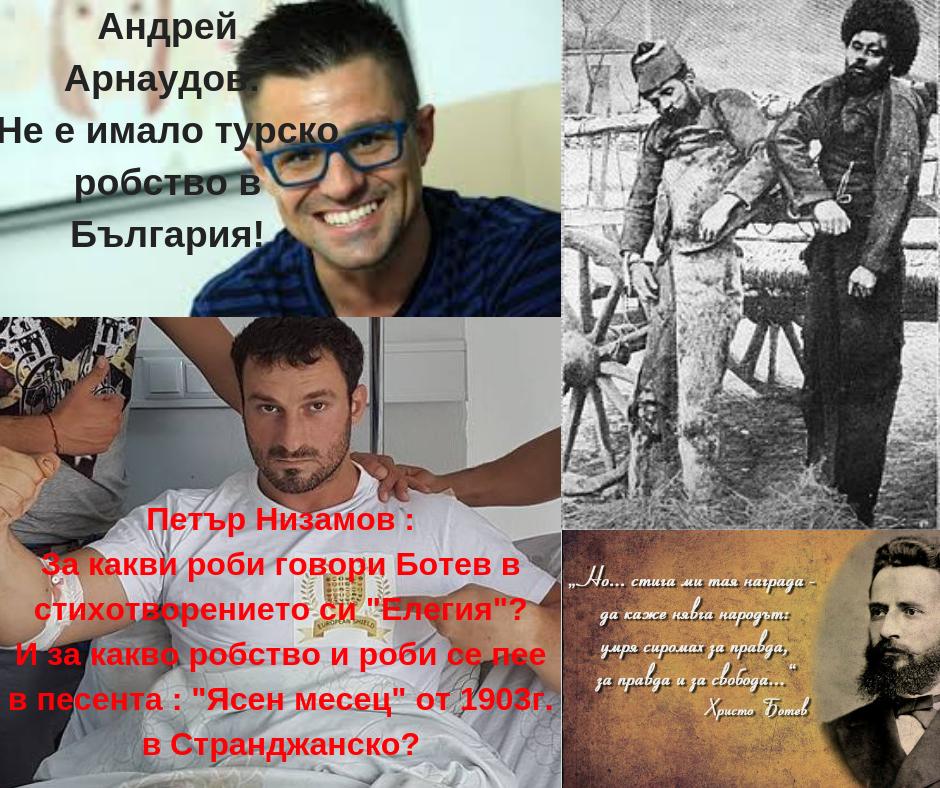 Арнаудов_ Не е имало турско робство в България!